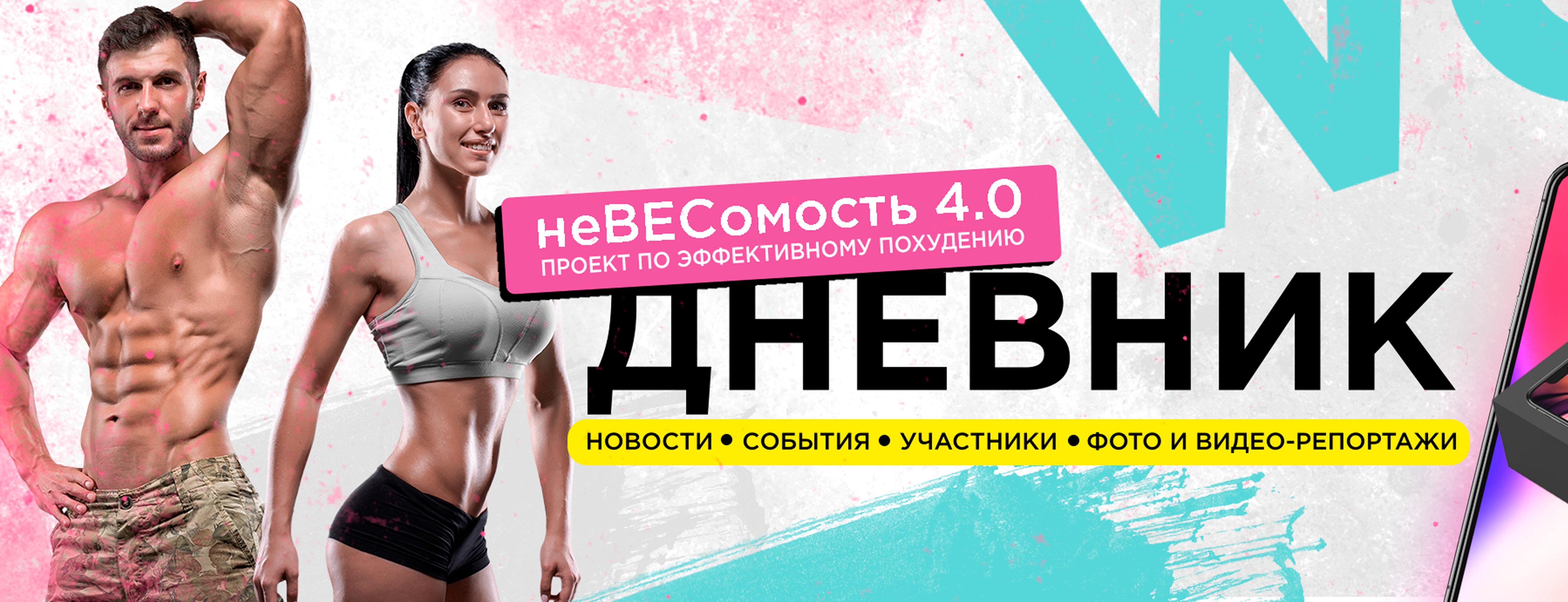 неВЕСомость 4.0 ДНЕВНИК ПРОЕКТА   Сеть фитнес клубов Fitness On ... 9b2a89538fb