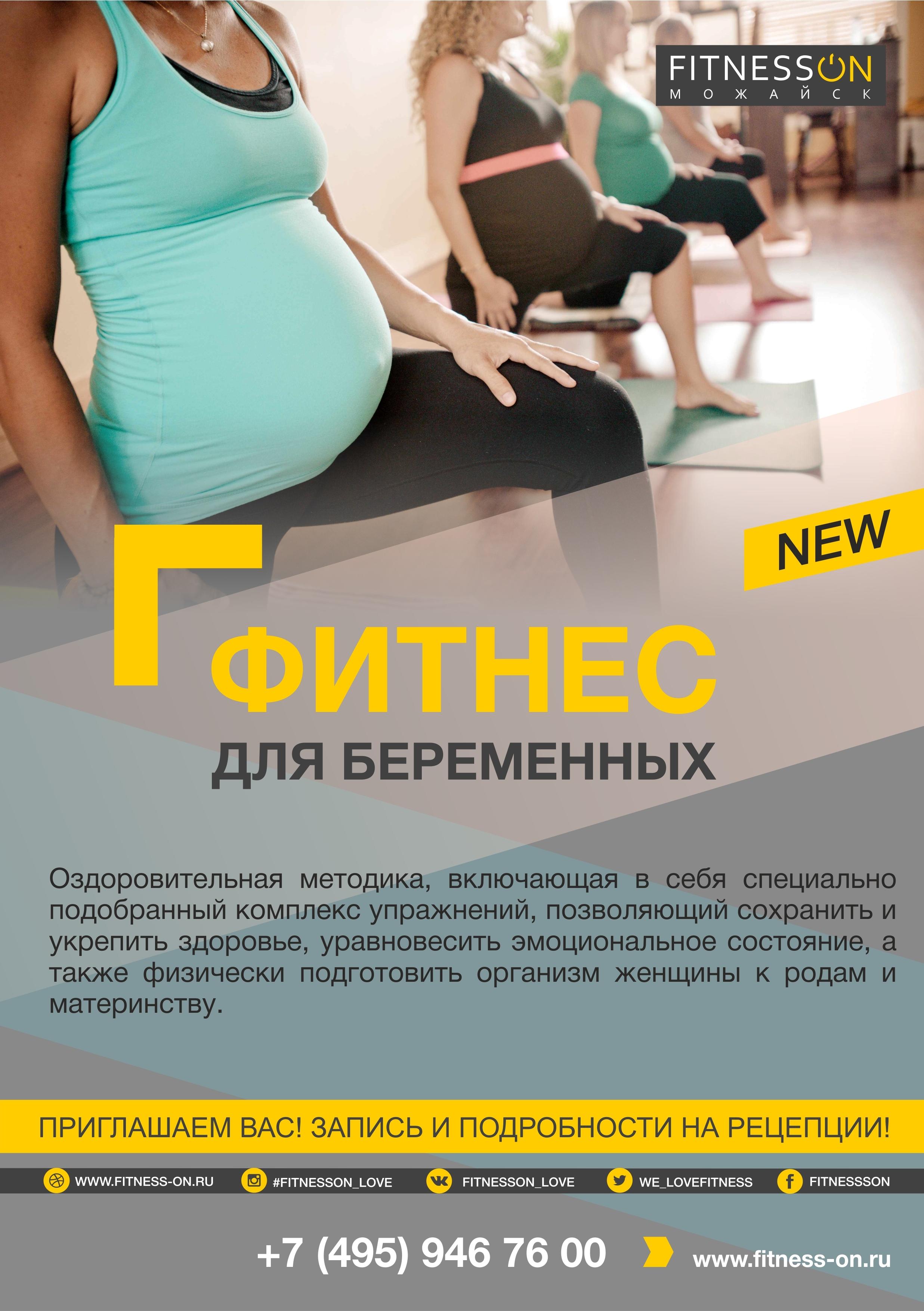 Фитнес клубы для беременных в москве засветы в стриптиз клубах