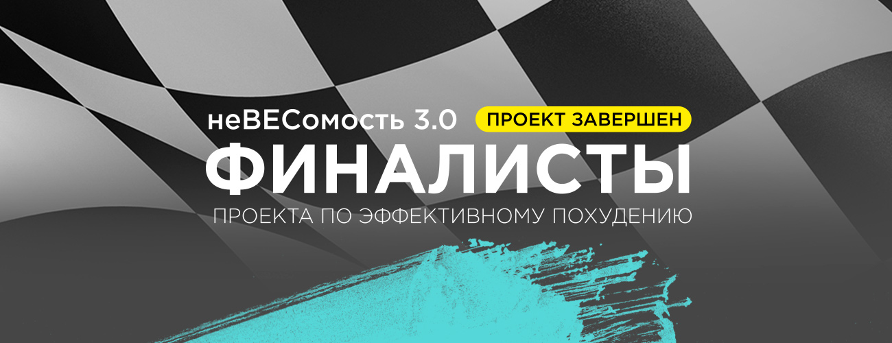 Финалисты проекта неВЕСомость 3.0   Сеть фитнес клубов Fitness On ... 8ed69c85ced