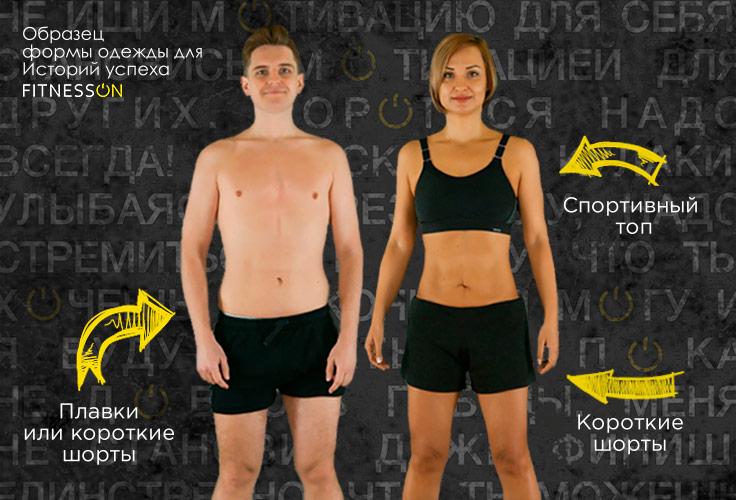 Проект по эффективному похудению неВЕСомость 4.0   Сеть фитнес ... 38eb0d0c61d